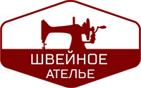 Швейное ателье в Новокузнецке